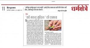 master-ad-in-hindustan-02-oct-2012-spiritual-lessons-in-shraadhh